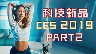 晒冷🔥43款必睇科技新品‼️   CES 2019 Part 2