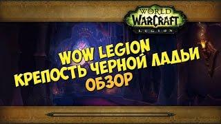 WoW: Legion Крепость Черной Ладьи Обзор