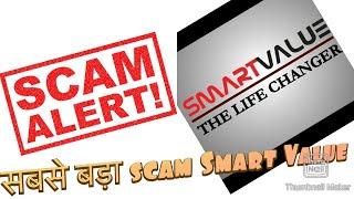 Smart Value Ka Smart Scam?||Education Package 📦 Ke Naam Pr Loot का एक और खुलासा 😭😢