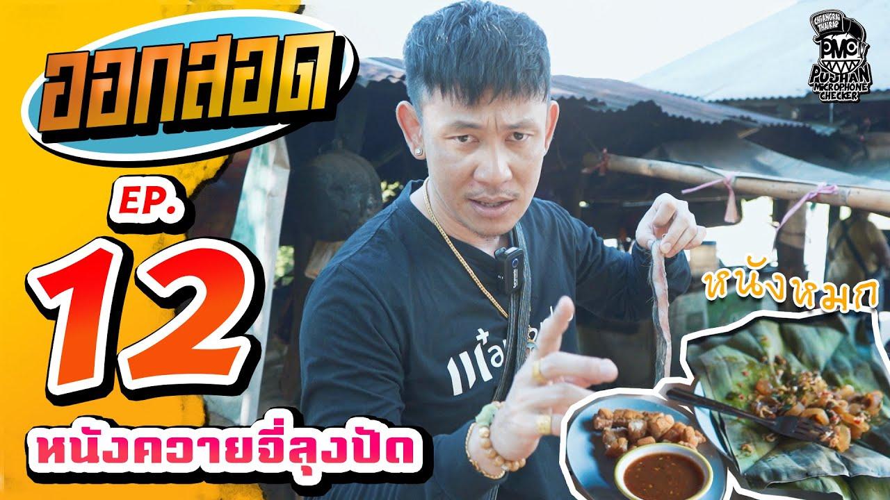 ออกสอด[ EP.12] by.ชมรมบ่าวบ้านแห่งประเทศไทย ตอน หนังควายจี่