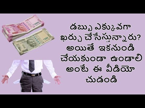 [చీమల మార్గం]Money Management Tips in Telugu | Money Doctor Show on TV5 Telugu |  EP10
