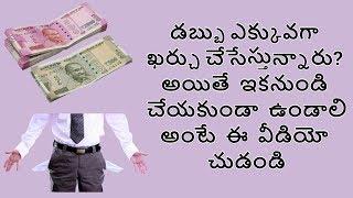 [చీమల మార్గం]Money Management Tips in Telugu | Money Doctor Show on TV5 Telugu |  EP10
