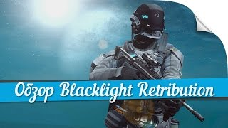 ► Обзор Blacklight: Retribution