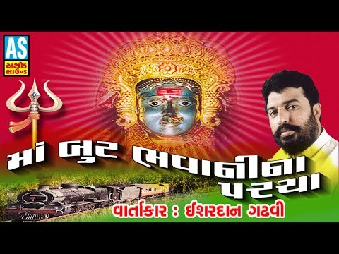 Maa But Bhavani Na Parcha || But Bhavani Ma Ni Varta || Ishardan Gadhvi Lok Larta