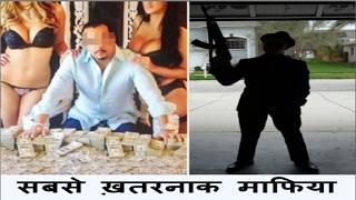 दुनिया के 10 सबसे ख़तरनाक माफिया गैंग   Top 10 World's Most Dangerous Mafia Gang Hindi
