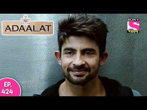 Adaalat - अदालत - Episode  424 - 21st  November , 2017 thumbnail