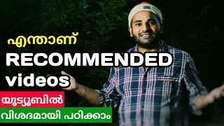 what is recommended videos on YouTube in Malayalam