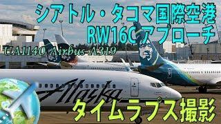 シアトルタコマ空港 RW16Cへアプローチ