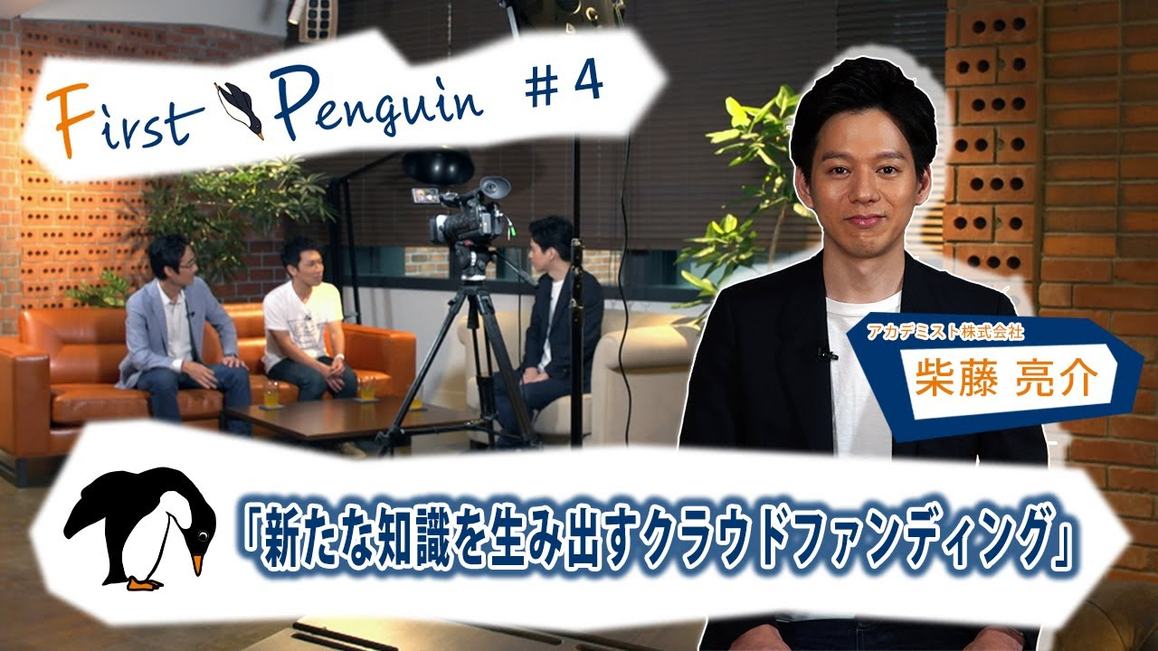 First Penguin #4「研究者とは何か?」
