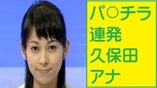 お堅いイメージのNHKで、「パンチラ」が話題になっている久保田祐佳...