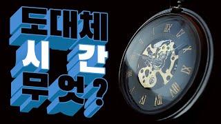 [카오스 술술과학] 도대체 '시간'이란 무엇일까? (1…