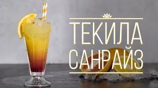 "Коктейль ""Текила Санрайз"" [Cheers! | Напитки]"