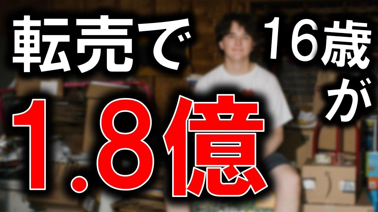 【転売で1.8億円!?】豪快!アメリカ転売事情が本気すぎる…!!