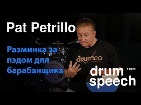 Pat Petrillo - разминка на пэде