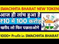 swachhbharattoken 10 rupye buy 100 carore Token   top low prices cryptocurrency coin 1000 profit