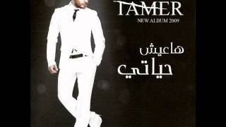 Tamer Hosny Come Back To Me Karaoke (Mody Lab Music)