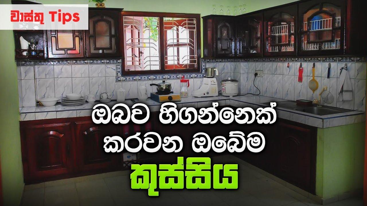 ගෙදර කුස්සිය නිසා ඔබව නැත්තටම නැති විය හැකි බව දන්නවද..? | Vastu Tips for Kitchen