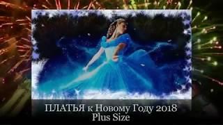 видео Платья на Новый год 2018