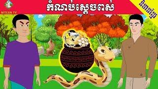 រឿងនិទានខ្មែរ កំណប់ស្ដេចពស់ | Khmer cartoon, Tokata khmer animation film