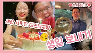 국제커플세상 서윗한 대만남자가 준비한 생일 여행 연애 …