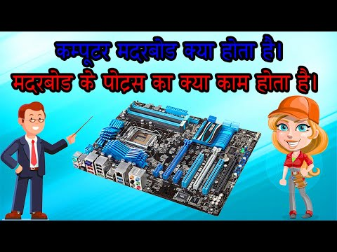 A Complete Description About Computer CPU Mother Board Its Slots, Ports And Working In Hindi.