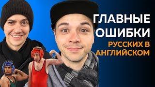 Главные ошибки русских в английском - LIVE урок с носителем - Часть 2