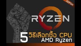 Ryzen+Vega