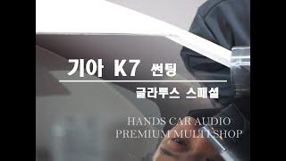 [대구카오디오] 대구썬팅 K7 글라루스 스페셜 열차단썬…