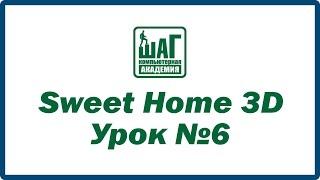 Sweet Home 3D - Урок №6. Тема: многоэтажный дом (Компьютерная Академия ШАГ Днепропетровск)