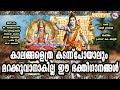 Download mp3 കാലങ്ങളെത്ര കടന്നുപോയാലും മറക്കാൻകഴിയില്ല ഈ ഭക്തിഗാനങ്ങൾ | Hindu Devotional Songs Malayalam for free