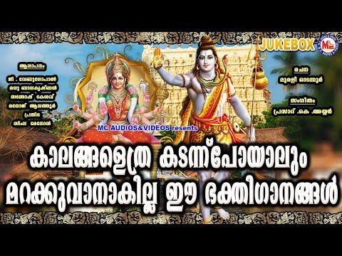 കാലങ്ങളെത്ര കടന്നുപോയാലും മറക്കാൻകഴിയില്ല ഈ ഭക്തിഗാനങ്ങൾ | Hindu Devotional Songs Malayalam