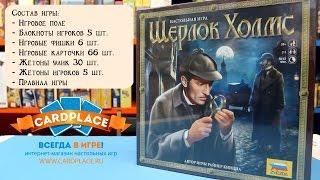 Мастерская игрушек №98: Обзор настольной игры Шерлок Холмс