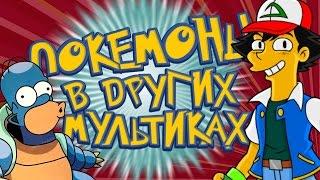 Покемоны в Других Мультиках - 20 Отсылок в 'Симпсоны', 'Юные Титаны Вперед', 'Стивен Юниверс' и др.