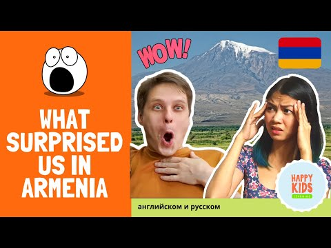 WHAT SURPRISED US IN ARMENIA | Что удивило нас в Армении | Traveling Family