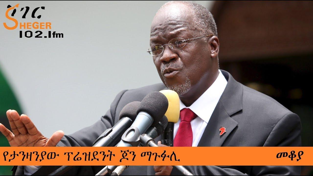 Sheger FM 102.02 Mekoya: የታንዛንያው ፕሬዝደንት ጆን ማጉፉሊ የሕይወት ታሪክ - By Eshete Asefa