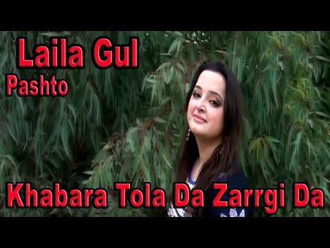 Khabara Tola Da Zarrgi Da | Pashto Artist Laila Gul | HD Video Song thumbnail