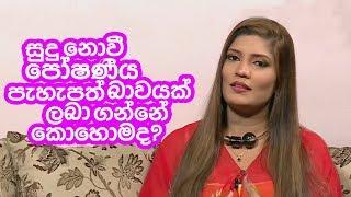 Piyum Vila | සුදු නොවී පෝෂණීය පැහැපත් බාවයක් ලබා ගන්නේ කොහොමද? | 13- 03 - 2019 | Siyatha TV Thumbnail