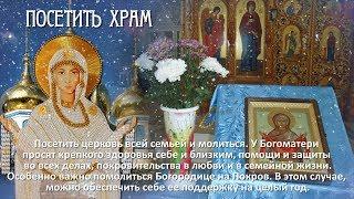 Что стоит сделать в праздник Покрова Пресвятой Богородицы