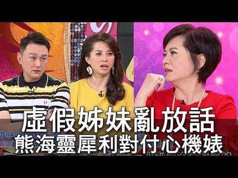 【精華版】熊海靈桃花不間斷 坦言韓國瑜是理想型