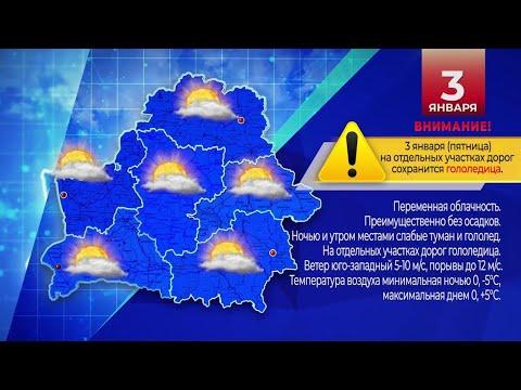 Прогноз погоды по Беларуси на 3 января 2020 года