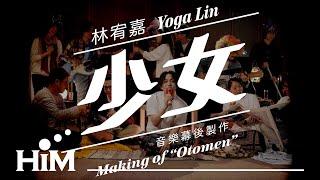 "林宥嘉Yoga Lin - 少女 音樂幕後製作影片 Making of ""Otomen""(中英字幕)"