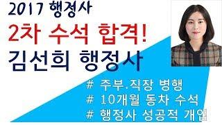 행정사2차 수석합격 비결 공개, 행정사 사무소 성공적 …