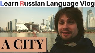 Walking Around The City | Learn Russian Language Vlog #7