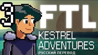 FTL Kestrel Adventures - Ep.3 (Русский перевод / RUS SUB)