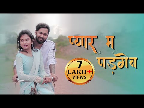 Pyar Ma Padgev | प्यार म पड़गेव | Ved Prakash Sahu | Kajal Verma | Kanchan
