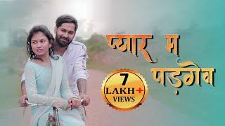 Pyar Ma Padgev   प्यार म पड़गेव   Ved Prakash Sahu   Kajal Verma   Kanchan