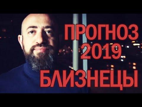 Гороскоп БЛИЗНЕЦЫ 2019 год / Ведическая Астрология