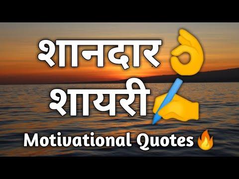 Shandar Shayari Jo Dil Chu Le Motivational Quotes