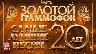 Золотой Граммофон ⍟ Самые Лучшие Песни За 20 лет ⍟ Часть 1 ⍟ Только Хиты ⍟