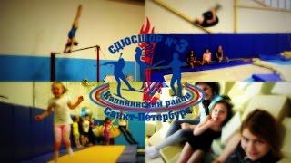 Акробатика (Спортивная гимнастика)
